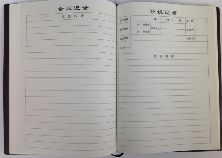 党小组活动记录怎么写