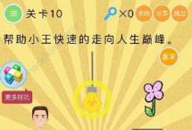 史上最囧挑战第3季第10关攻略 帮助小王快速的走向人生巅峰