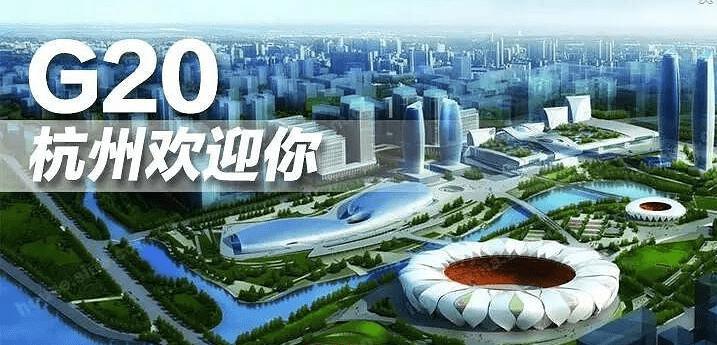 g20峰会对杭州的影响 g20峰会对杭州的意义