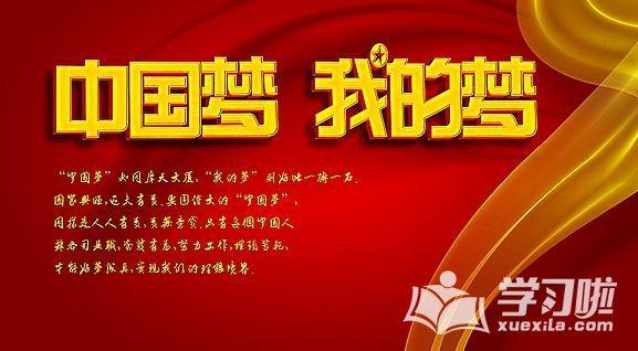 中国梦我的梦演讲稿大全_中国梦我的梦发言稿
