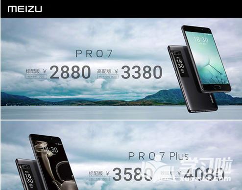 魅族pro7参数配置怎么样 魅族pro7上市时间报价价格图片