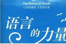 语言的力量演讲稿_关于语言力量的演讲稿范文