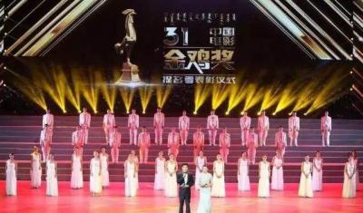 2017第31届中国电影金鸡奖颁奖典礼直播视频回放完整版地址