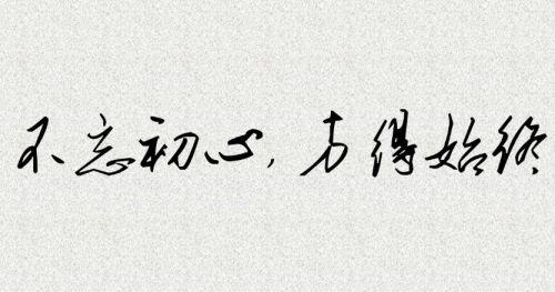 不忘初心用英语怎么说 不忘初心用英文怎么翻译