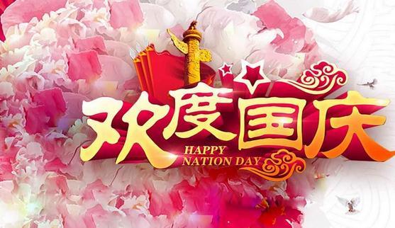 2017年国庆节成立多少周年