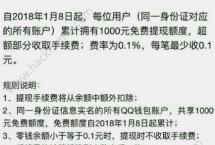QQ钱包提现要手续费是真的吗?QQ钱包提现手续费怎么收取?