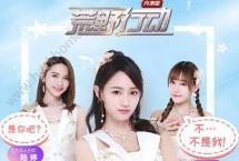 2017年SNH48荒野行动年度总选举直播视频完整版地址