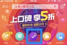 口碑app签到红包怎么领取?口碑app签到红包怎么没有?