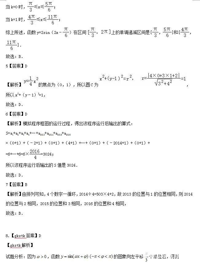 2017江苏省高考数学试卷答案