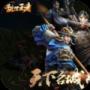 腾讯乱世王者官方网站