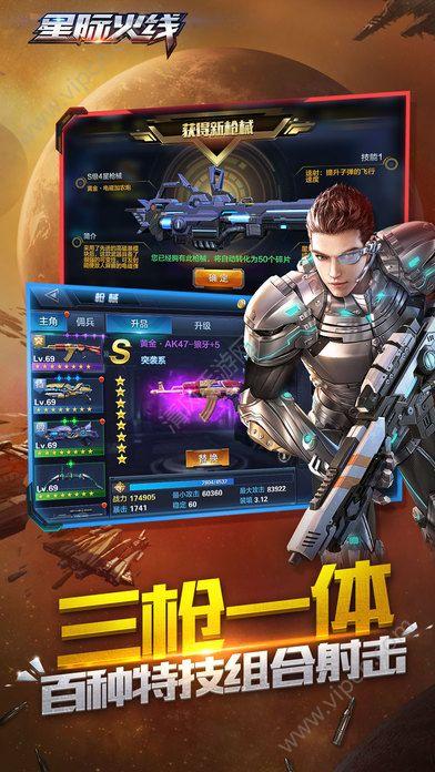 星际火线手游官网正式版